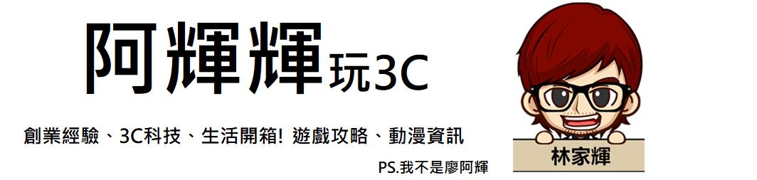 阿輝輝玩3C